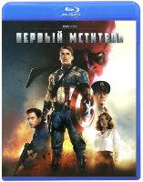 Первый мститель 3D (Blu-ray)