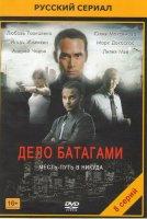 Дело Батагами (8 серий)