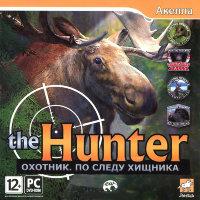 Охотник По следу хищника (PC DVD)