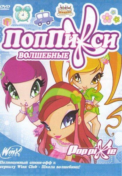 Волшебные поппикси (52 серии) на DVD