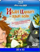 Иван Царевич и серый волк 3D+2D (Blu-ray)