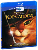 Кот в сапогах 3D+2D (2 Blu-ray)