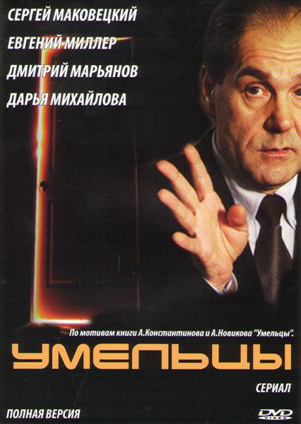 Умельцы (16 серий) на DVD