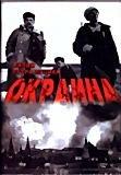 Окраина (DVD на заказ) на DVD