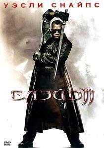 Блэйд II  на DVD
