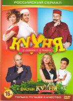Кухня 6 Сезонов (120 серий) / Кухня в Париже (2 DVD)