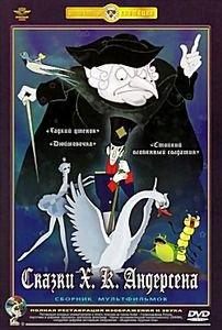 Сказки Андерсена на DVD