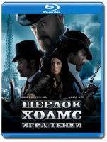 Шерлок Холмс 2 Игра теней (Blu-ray)*
