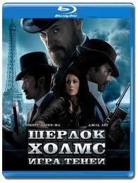 Шерлок Холмс 2 Игра теней (Blu-ray)