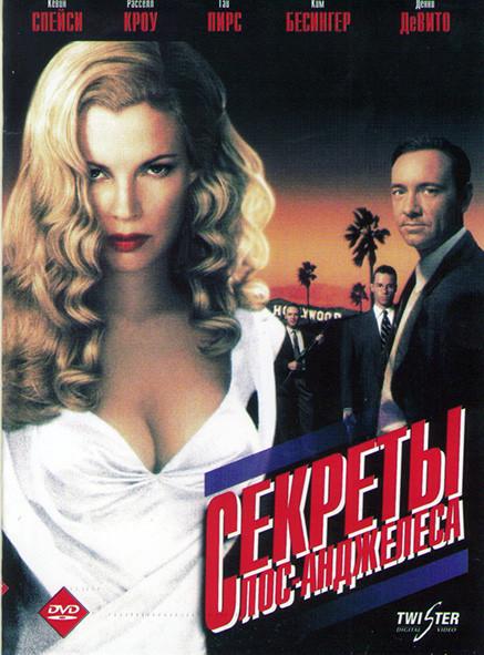 Секреты Лос Анжелеса* на DVD