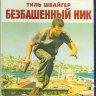 Безбашенный Ник (Ник Чиллер Опасные каникулы) (Blu-ray)