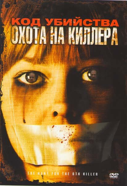 Код убийства Охота на киллера  на DVD
