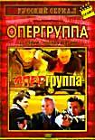 Опергруппа (12 серий) на DVD