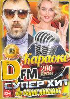 Караоке Супер хит от DFM Радио динамит 200 песен
