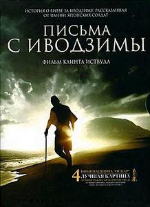 Письма с Иводзимы на DVD