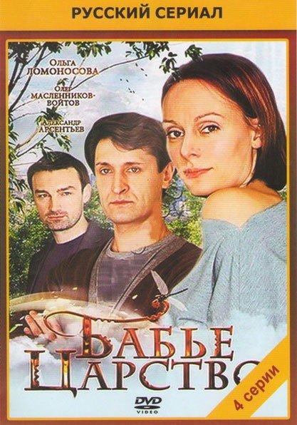 Бабье царство (4 серии) на DVD