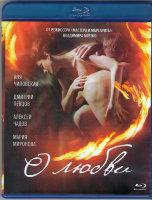 О любви (Blu-ray)