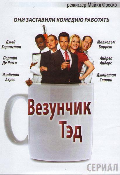 Везунчик Тэд 1 Сезон (13 серий) на DVD