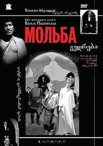 Мольба на DVD