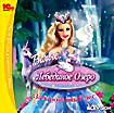 Barbie: Лебединое озеро. Зачарованный лес (PC CD)