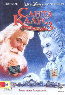Санта Клаус 3 Хозяин полюса на DVD