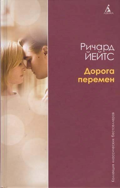 Дорога перемен Коллекция классических бестселлеров на DVD