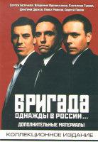 Бригада Однажды в России Дополнительные материалы
