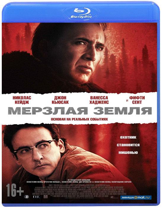 Мерзлая земля (Blu-ray) на Blu-ray