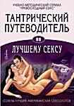 Тантрический путеводитель по лучшему сексу 4 том
