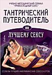 Тантрический путеводитель по лучшему сексу 4 том на DVD
