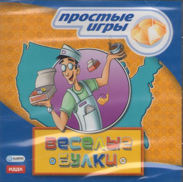 Простые игры Веселые булки (PC CD)