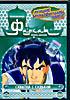 Лучшие мультфильмы мира: Фархат - принц Персии: Схватка с судьбой на DVD