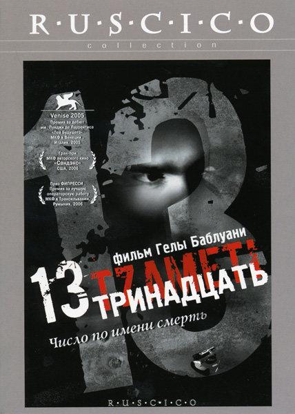 Тринадцать на DVD