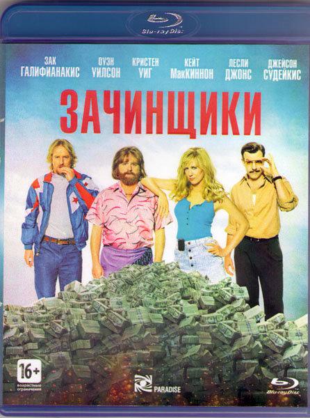 Зачинщики (Blu-ray) на Blu-ray