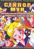 Сейлор Мун 5 Сезонов (200 серий) (5 DVD)