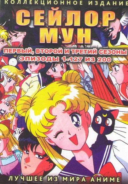Сейлор Мун 5 Сезонов (200 серий) (5 DVD) на DVD
