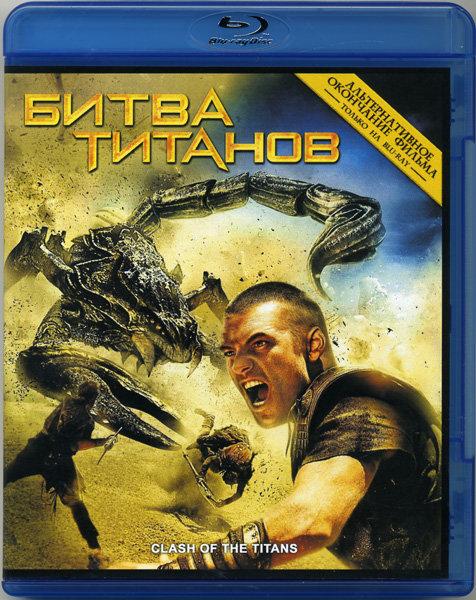 Битва Титанов (Blu-ray)* на Blu-ray