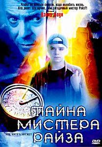Тайна Мистера Райза  на DVD