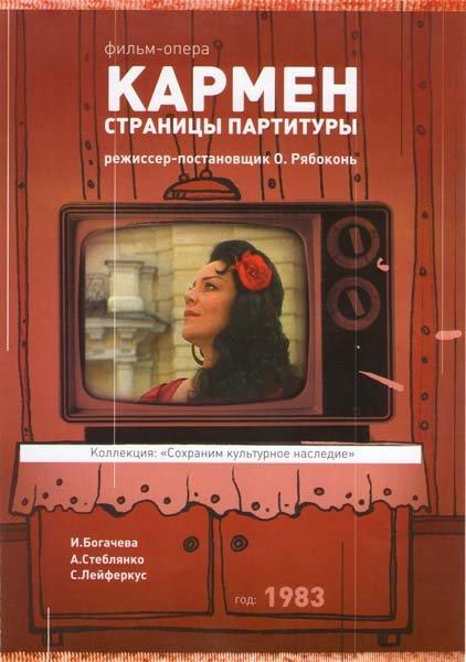 Кармен Страницы партитуры  на DVD