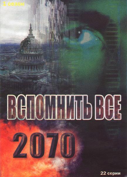 Вспомнить все 2070 1 Сезон (22 серии) на DVD