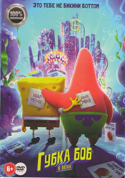 Губка Боб Квадратные Штаны (Губка Боб в бегах) на DVD