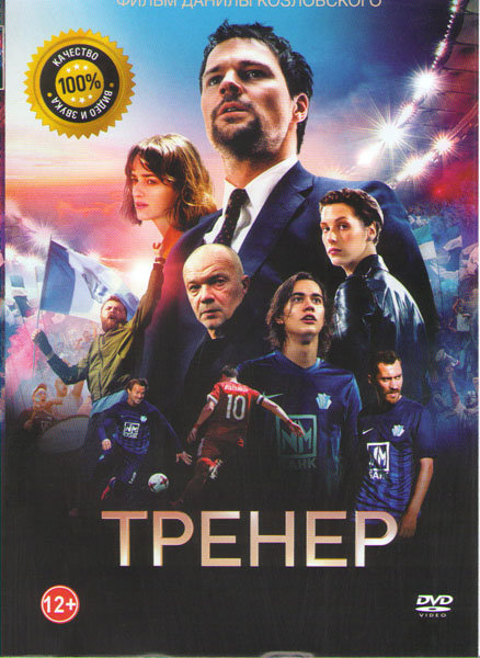 Тренер на DVD