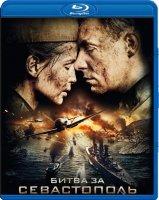 Битва за Севастополь (Blu-ray)*