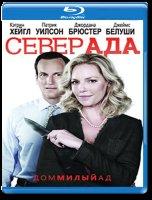 Север ада (Дом милый ад) (Blu-ray)