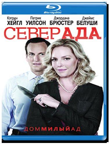 Север ада (Дом милый ад) (Blu-ray) на Blu-ray