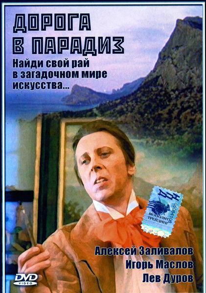 Дорога в Парадиз на DVD