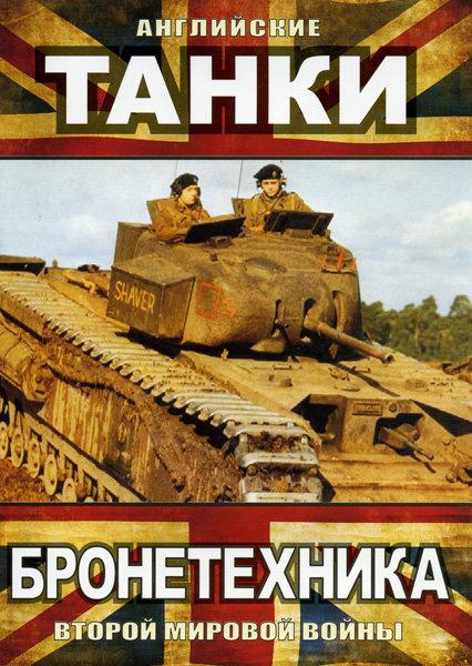 Бронетехника Второй Мировой войны: Английские Танки на DVD