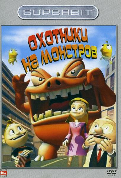 Охотники на монстров  на DVD