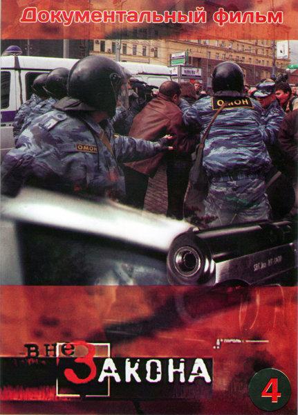Вне закона 4 Диск 34 выпуска на DVD
