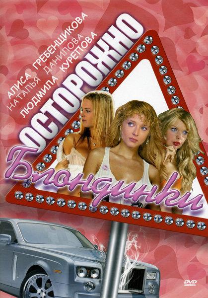 Осторожно блондинки (4 серии) на DVD